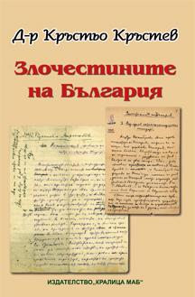 Злочестините на България. Публицистика